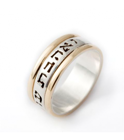 حلقه عروسی یهودیان 14K طلا و نقره ای عبری