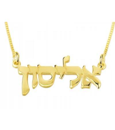14K يا 18K گولڊ ڈبل موتي جي دٻاء جي پرنٽ انداز، عبراني جو نالو هارڊ