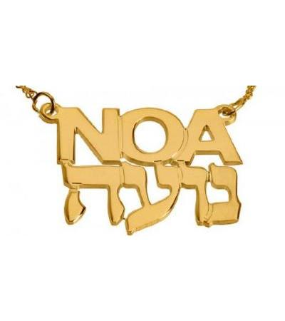 14K or 18K Gold Hebrew and English Name Necklace