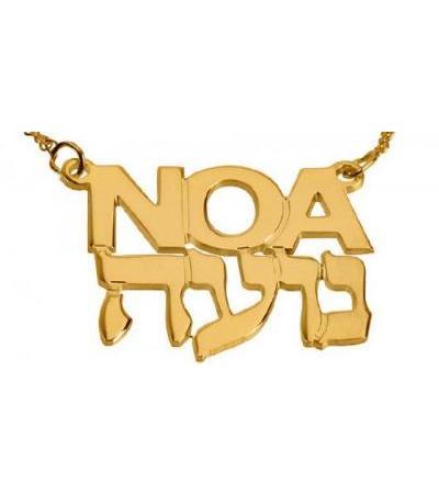 14K oder 18K Gold hebräische und englische Namenskette