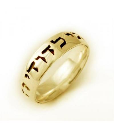 14K אָדער 18K גאָלד ראָונד עדזש Hebrew Inscription Jewish Wedding Ring