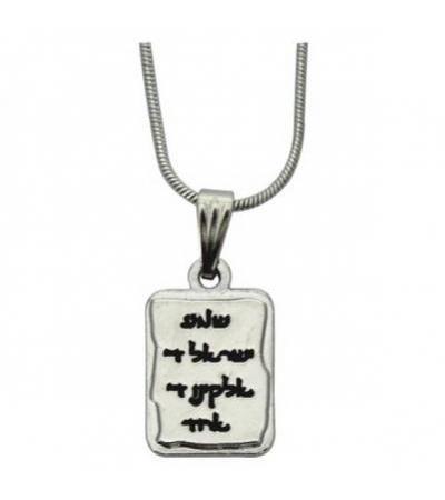 عبراني ۾ شما يسرائيل جي دعا سان ڪتا ٽيچ لينٽي