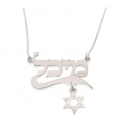 14K Złote imię hebrajskie z wiszącą gwiazdą