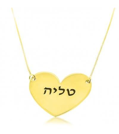 Hebrew Name on Gold Plated Heart Plate