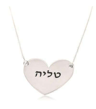 Hebrew Name on Sterling Silver Heart Plate