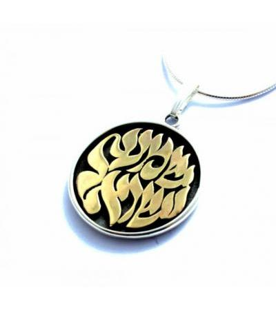 Silver and Gold Shema Yisrael Pendant