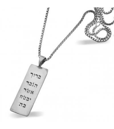 سلور عبراني برزنگ زيور خدا ۾ رڪاوٽ