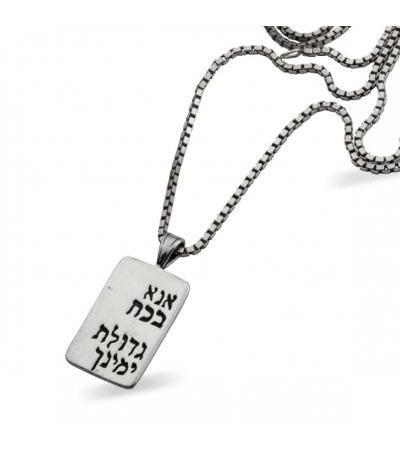 سلور عبراني هارس Ana Bekoach آهستي