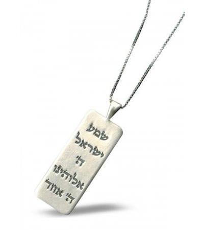 سلور عبراني آهستي هارون شما يسرائيل ٻڌن [اي] بني اسرائيل