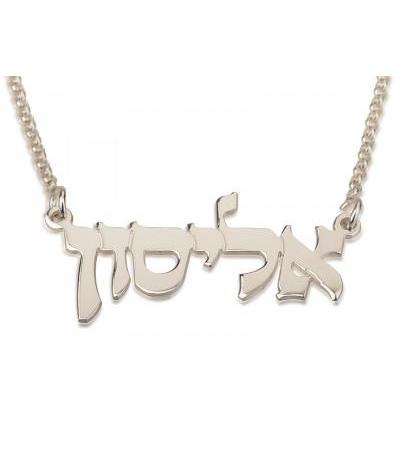 Sterling Silver Block Letters Custom Hebrew Necklace