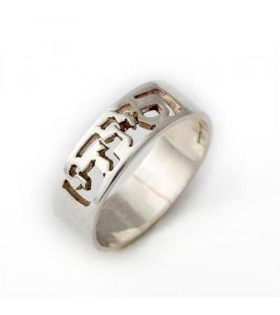 Sterling Silver Klasik Cutout Hebrew Name Ring