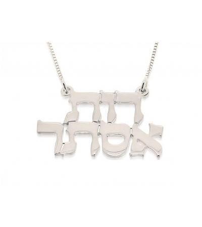 سٽرلنگ چاندي ڈبل عبراني نالو هارڊ