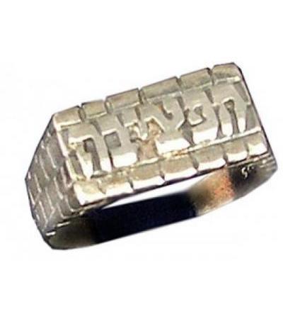سٽرلنگ چاندي جي مغربي وال ڊيزائن، عبراني جو نالو رنگ